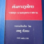 ต้นตระกูลไทย ราชสกุล - นามสกุลพระราชทาน โดย เทพชู ทับทอง พิมพ์เมื่อ พ.ศ. 2528 ปกแข็ง