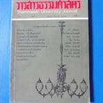 วารสารธรรมศาสตร์ ปีที่ 9 เล่มที่ 4 เมษายน - มิถุนายน 2523