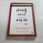 น่าจะรู้อย่างนี้ตั้งแต่ตอนอายุ 20 Tina Seelig เขียน พรเลิศ อิฐฐ์และธัญรัตน์ เศวตศิลา แปล (จองแล้วค่ะ)