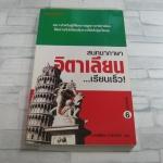 สนทนาภาษาอิตาเลียน...เรียนเร็ว ! พิมพ์ครั้งที่ 6 มณเฑียร ภาตะนันท์ เขียน
