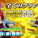 card vanguard Fighter's Collection 2015. 1 กล่อง.