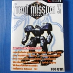 Front mission 3 หนังสือเฉลยเกม CYBER TEAM