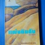 แผ่นดินดับ โดย เขมานันทะ พิมพ์ครั้งแรก เม.ย. 2543