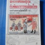 จักรวรรดินิยมญี่ปุ่นกับพัฒนาการทุนนิยมไทย ระหว่างสงครามโลกครั้งที่ 1 -2 ( พ.ศ. 2457 - 2484 ) โดย พรรณี บัวเล็ก พิมพ์ครั้งที่หนึ่ง ก.ค. 2540