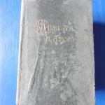 พจมาน สว่างวงศ์ โดย ก.สุรางคนางค์ พิมพ์เมื่อ พ.ศ. 2494 ปกแข็ง กระดาษมีรอยแมลงกิน