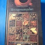สารานุกรมสมุนไพร รวมหลักเภสัชกรรมไทย โดย วุฒิ วุฒิธรรมเวช พิมพ์ครั้งที่หนึ่ง ส.ค. 2540 ปกแข็ง