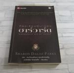 ห้องเรียนผู้นำของฮาร์วาร์ด (Leadership can be Taught) พิมพ์ครั้งที่ 2 Sharon Daloz Parks เขียน ดร.ปัญญลักษณ์ อุดมเลิศประเสริฐ แปล (จองแล้วค่ะ)