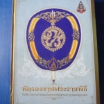 พัดรองงานพระราชพิธี ในรัชกาลพระบาทสมเด็จพระปรมินทรมหาภูมิพลอดุลยเดช
