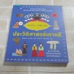 อัจฉริยะ 100 หน้า ประวัติศาสตร์เกาหลี สุกัญญา มกราวุธ เรื่อง เทวินทร์ โกศลสาธิต ภาพ