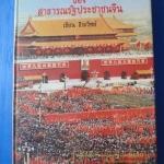 การเมือง และการปกครองของสาธารณรัฐประชาชนจีน โดย เขียน ธีระวิทย์ พิมพ์ครั้งที่หนึ่ง พ.ศ. 2519 ปกแข็ง