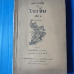พงศาวดารจีน เรื่อง ไซรจิ้น เล่ม 2 พิมพ์ครั้งที่หนึ่ง พ.ศ. 2479