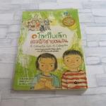 โลกใบเล็กของเด็กชายหนอน (A Caterpillar Eats A Caterpillar) ลี ซัง กวอน เรื่อง ยูน ซอง จู ภาพ อันตน แปล
