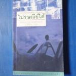 ไปรษณีย์ใต้ เขียนโดย อังตวน เดอ แซงแต็กซูเปรี แปลโดย นารีรัตน์ พิมพ์ครั้งที่สอง พ.ย. 2549