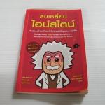 ลบเหลี่ยมไอน์สไตน์ (The Book of General Ignorance) จอห์น ลอยด์ และ จอห์น มิทชินสัน เขียน พูนลาภ อุทัยเลิศอรุณ แปล