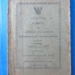 แบบเรียนกวีนิพนธ์ ตะเลงพ่าย ของ กรมวิชชาธิการ กระทรวงธรรมการ สมเด็จพระมหาสมณะเจ้า กรมพระปรมานุชิตชิโนรส ทรงนิพนธ์ พิมพ์ครั้งที่สอง พ.ศ. 2474