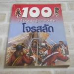 100 เรื่องน่ารู้เกี่ยวกับโจรสลัด แอนดรูว์ แลงลีย์ เรื่อง นันทพร วรวุฒิพงษ์ แปล
