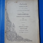 เรื่องไทยบ่น หัวข้อสัมมนาทางการเมือง ม.ร.ว.เสนีย์ ปราโมช กล่าวที่หอประชุมมหาวิทยาลัยธรรมศาสตร์ และคำอภิปรายในที่ประชุม นักนิติศาสตร์นานาชาติ ณ ศาสาสันติธรรม ของ ม.ร.ว.เสนีย์ ปราโมช พิมพ์แจกในงานฌาปนกิจศพ นายเพิ่ม กัลยาณคุปต์ วันที่ 1 พฤษภาคม 2508