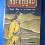 กระบี่กู้บู๊ลิ้ม จำนวน 3 เล่มจบ เขียนโดย โก้วเล้ง แปลโดย ว. ณ เมืองลุง ประพันธ์สาส์น พิมพ์ครั้งที่สอง พ.ค. 2540 มีรอยเทปกาว
