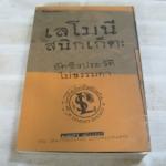 เลโมนี สนิกเก็ต อัตชีวประวัติไม่ธรรมดา ( Lemony Snicket The Unauthorized Autobiography) เลโมนี สนิกเก็ต เขียน อาริตา พงศ์ธรานนท์ แปล