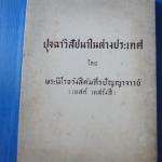 ปุจฉาวิสัชนาในต่างประเทศ โดย พระนิโรธรังสีคัมภีรปัญญาจารย์ ( เทสก์ เทสรังสี )