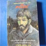 คนโซ Hunger by Knut Hamsun แปลโดย แดนอรัญ แสงทอง