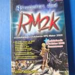 สร้างเกมง่ายๆสไตล์ RM2K นาวิน สมประสงค์ ซีเอ็ด