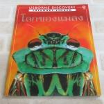 โลกของแมลง Rosie Dickins เขียน สนพ.ที เจ เจ แปล