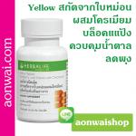 Yellow เยลโล่ - สารสกัดจากผลส้มแขก ผสมเกลือแร่โครเมียม ควบคุม ลดน้ำหนัก เร่งการเผาผลาญ