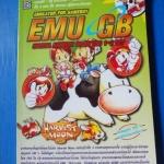 EMU GB SPECIAL HARVEST MOON GEC 1-3 SET