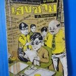 พล นิกร กิมหงวน ชุดวัยหนุ่ม ตอน เฮงซวย ผดุงศึกษา 2512