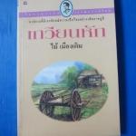เกวียนหัก โดย ไม้ เมืองเดิม พิมพ์เมื่อ ม.ค. 2538