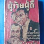 ผู้ร้ายผู้ดี เล่ม 4 เล่มจบ เอ็ดการ์วอลเลซ เขียน แปลโดย มาคสิร
