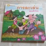 การละเล่นของเด็กไทย พิมพ์ครั้งที่ 2 นลิน คู เรื่อง โอม รัชเวทย์ ภาพ