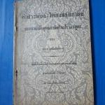 คำประพันธ์-โคลงสลับกาพย์ บรรยายข้อพุทธภาษิตในปราภวสูตร โวหาร พระยาอุปกิตศิลปสาร ( นิ่ม กาญจนาชีวะ ) อนุสรณ์ในงานพระราชทานเพลิงศพ นายประทักษ์ กีร์ติบุตร วันที่ 10 พฤศจิกายน 2508