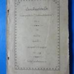 เรื่องเห็นแก่สมบัติ ( แปลจากเรื่องธีเคส์ออฟเลดีปร๊อดสโตน ) เล่ม 3 โดย หงษ์ร่อน พิมพ์ครั้งที่สาม พ.ศ. 2457