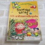 วิทยาศาสตร์ฉลาดรู้ เล่ม 59 เรื่อง SOS เอาตัวรอดจากเรื่องฉุกเฉิน ควอนซังโฮ เรื่อง ชาฮยอนจิน ภาพ วิทิยา จันทร์พันธ์ แปล (จองแล้วค่ะ)