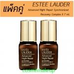(แพ็คคู่ ซื้อ2 คู่ส่งฟรี คละได้) Estee Lauder Advanced Night Repair Synchronized Recovery Complex II ( 7 ml x2 )