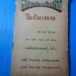 บทพากย์ภาพยนตร์ไทยเรื่อง ปี่แก้วนางหงษ์ ของ เสน่ห์ โกมารชุน