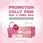 ++ Hot Promotion สั่งซื้อ Colly Collagen 2 กล่อง แถมฟรี! กระเป๋า Colly รุ่น Limited Edition ส่งฟรี EMS ด่วน! หมดแล้วหมดเลยค่ะ
