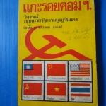 แกะรอยคอมฯ วิจารณ์ : กฏหมายรัฐธรรมนูญจีนแดง ( ฉบับ 17 มกราคม 2518 )