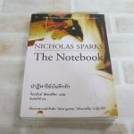 ปาฏิหารย์บันทึกรัก (The Notebook) พิมพ์ครั้งที่ 16 Nicholas Sparks เขียน จิระนันท์ พิตรปรีชา แปล