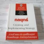 กลยุทธ์ (Creating and Implementing Strategy) พิมพ์ครั้งที่ 7 Richard Luecke & David J. Collis เขียน จักร ติงศภัทิย์ แปล (จองแล้วค่ะ)