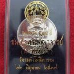 เหรียญอนุสรณ์122ปี สมเด็จพระพุฒาจารย์(โต) เนื้อเงินพิมพ์ใหญ่ วัดระฆังโฆสิตาราม วันที่ 22 มิถุนายน 2537 พร้อมกล่องเดิมค่ะ