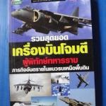 รวมสุดยอดเครื่องบินโจมตี ผู้พิทักษ์ทหารราบ ภารกิจอันตรายในแนวรบเหนือพื้นดิน พิมพ์ครั้งที่หนึ่ง ต.ค. 2548
