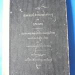 หนังสือสวดมนต์ถวายของต่างๆ และ กายนคร อนุสรณ์งานฌาปนกิจศพ นายเกีย มัณยัษเฐียร และ นายฮวย มัณยัษเฐียร เมื่อ พ.ศ. 2469 ปกแข็ง