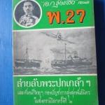 พ.27 สายลับพระปกเกล้าฯ และหัวหน้าวิทยูฯ กองบัญชาการสูงสุดพันธมิตร ในสงครามโลกครั้งที่ 2 โดย อ.ก. รุ่งแสง 2521