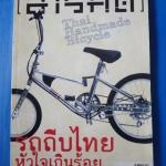 สารคดี ปีที่ 28 ฉบับที่ 333 พฤศจิกายน 2555 รถถีบไทยหัวใจเกินร้อย