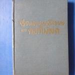 ชีวิตดุจเทพนิยายของดอกไม้สด โดย สมภพ จันทรประภา พิมพ์เมื่อ พ.ศ. 2509 ( หน้าปกหลุด )
