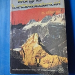 ผจญภัยในสวิตเซอร์แลนด์ เขียนโดย เวอร์จีเนีย โอล์คอตต์ แปลโดย อ.สนิทวงศ์ พิมพ์ครั้งที่หนึ่ง พ.ศ. 2522