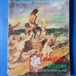 วารสารธรรมศาสตร์ ปีที่ 10 เล่มที่ 3 กันยายน 2521